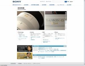 new-sony-lensscreenshot