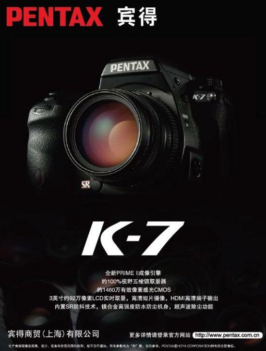 pentax-k-7-poster