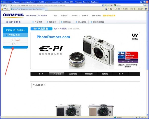 olympus ep2 590x471 First official Olympus E P2 leak