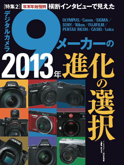 Impress-camera-predictions-for-2013