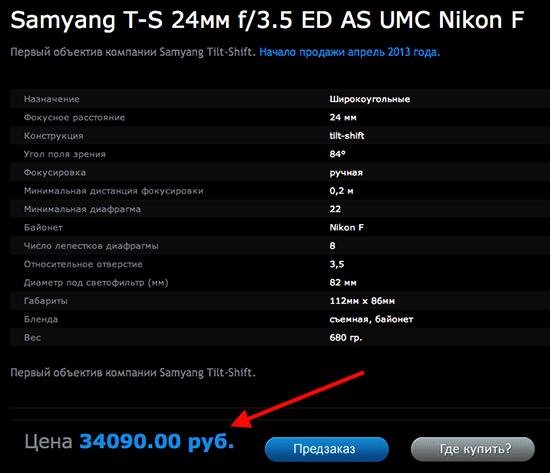 Samyang-T-S-24mm-f3.5-ED-AS-UMC-tilt-shift-lens-price