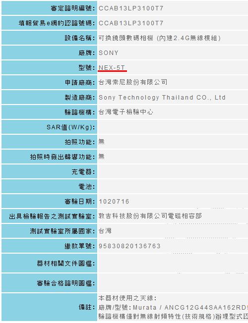 Sony NEX-5T mirrorless camera registered by Korean Radio Research Agency