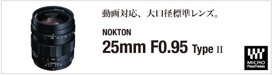 Voigtlander-Nokton-25mm-f0.95-Type-II-lens