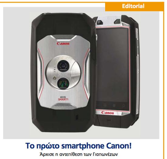 Canon-smartphone