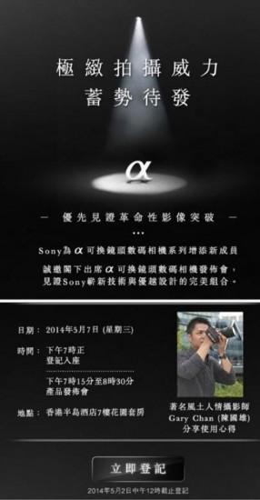 Sony-a77MII-camera-press-event-invitation