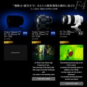 Sony-Vario-Tessar-T-FE-16-35mm-f4-ZA-OSS-lens