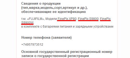 Fuji_xp80_s9800_s9900w cameras