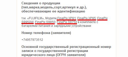 Fuji_xp81_xp85_s9950w_s9850_s9750 cameras