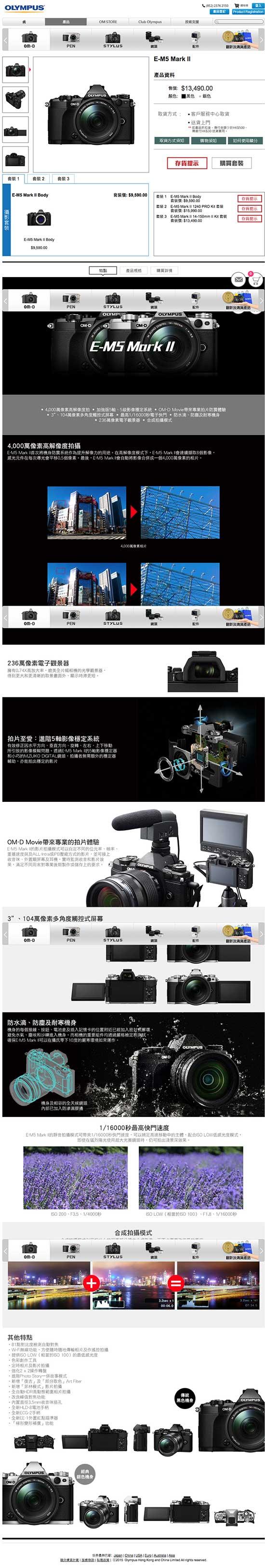 Olympus-E-M5-Mark-II-camera
