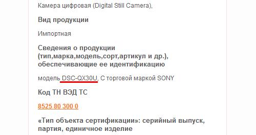 Sony DSC-QX30U lens camera