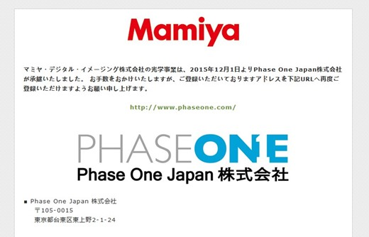 Phase One acquires Mamiya Digital Imaging