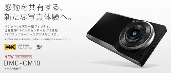 Panasonic DMC-CM10 camera phone