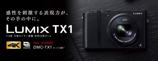 Panasonic DMC-TX1 camera