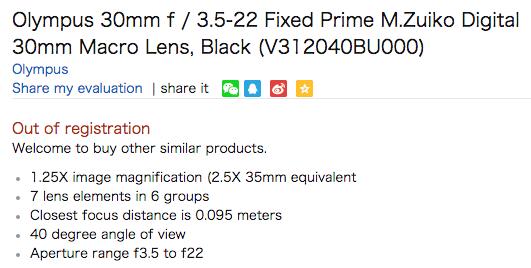 Olympus M.Zuiko Digital 30mm f:3.5 Macro lens