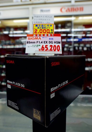Sigma 85:1.4 EX DG HSM lens
