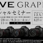 Canon-5D-Mark-IV-camera-rumors