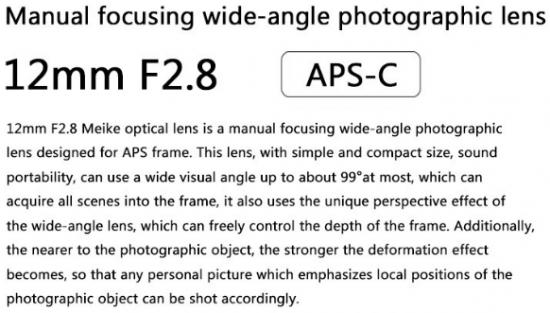 Meike-12mm-f2.8-wide-angle-lens-specs
