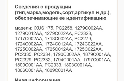 Multiple new cmaeras registered at the Russian government agency Novacert