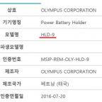 Olympus HLD-9 battery grip