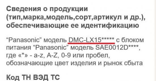Panasonic LX15 camera rumors