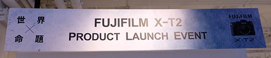 Fuji-X-T2-event-in-Hong-Kong