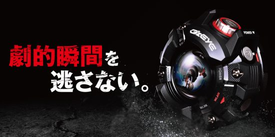 New Casio G'z EYE (GZE-1) action camera launched in Japan