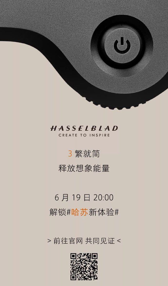 Coming soon: Hasselblad X1D Mark II 50c camera and a new XCD