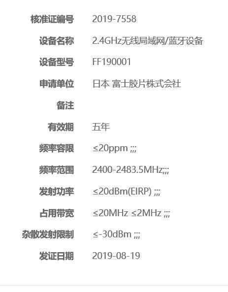 Fujifilm has registered a new camera (FF190001)