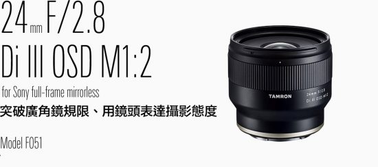 New Tamron mirrorless lenses for Sony E-Mount leaked in Hong Kong: 20mm f/2.8, 24mm f/2.8 and 35mm f/2.8