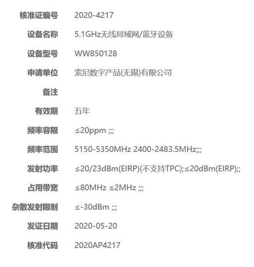 Sony has registered third new camera in Asia (WW850128)