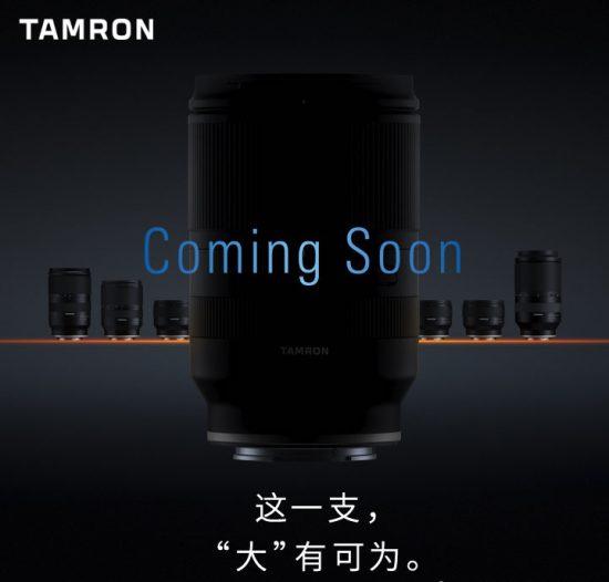 Tamron teases a new E-mount lens