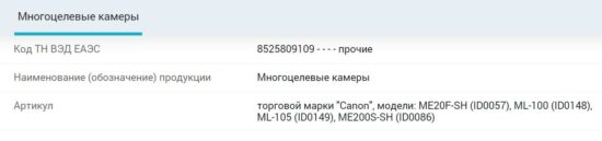 Two new Canon vieo cameras registered in Russia: ML-100 and ML-105