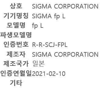 New Sigma fp L camera registered online