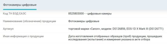 New Canon DS126856 camera registered in Russia