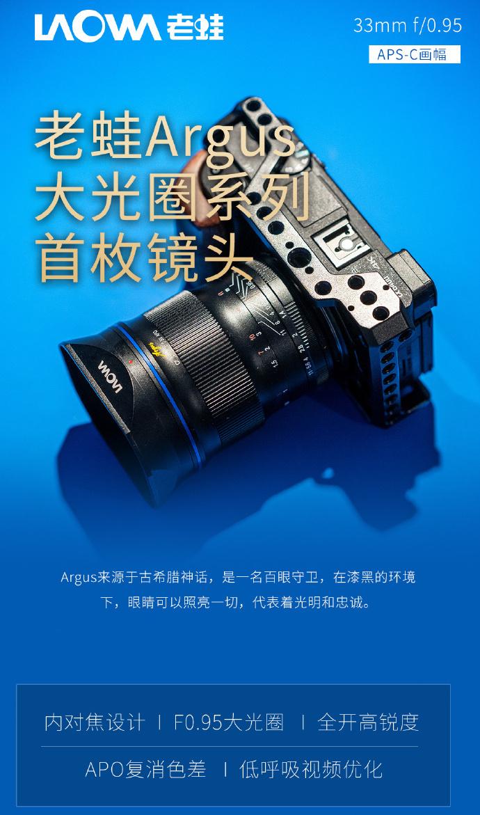 Another Venus Optics Laowa Argus 33mm f/0.95 APS-C lens leak (for Sony E, Fuji X, Nikon Z, Canon EF-M mounts)
