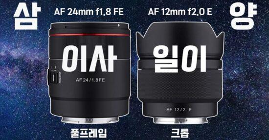 Samyang is teasing a new lens for Sony E-mount