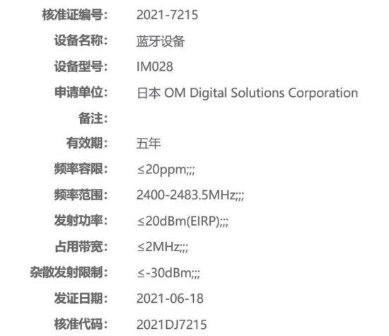 OM Digital registered a new camera online (IM028)