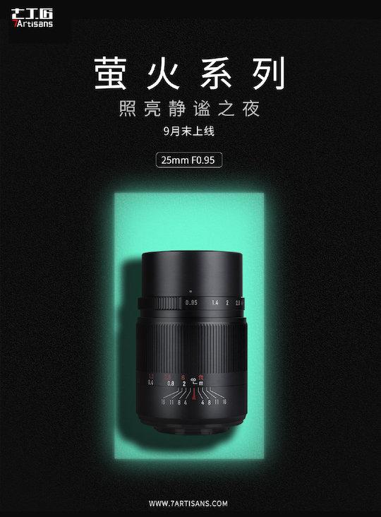 7Artisans 25mm f/0.95 APS-C lens officially announced
