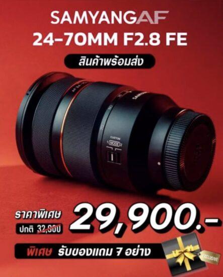 More Samyang AF 24-70mm f/2.8 FE lens leaks